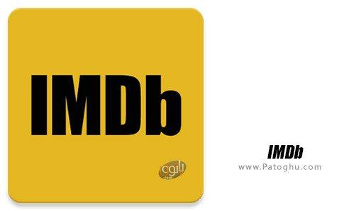 دانلود IMDb Movies & TV برای اندروید