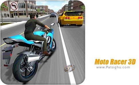 دانلود بازی Moto Racer برای اندروید