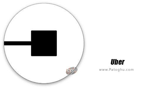 دانلود نرم افزار Uber برای اندروید