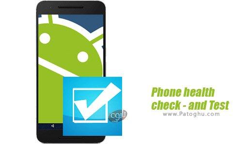 دانلود Phone health check - and Test برای اندروید
