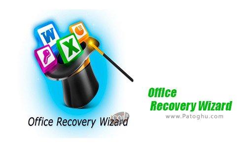 دانلود Office Recovery Wizard برای ویندوز