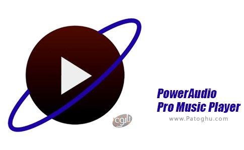 دانلود نرم افزار PowerAudio Pro Music Player برای اندروید