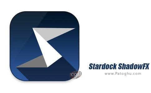 دانلود Stardock ShadowFX برای ویندوز