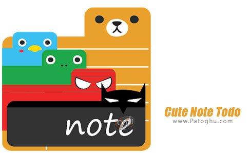 دانلود نرم افزار دانلود Cute Note Todo برای اندروید