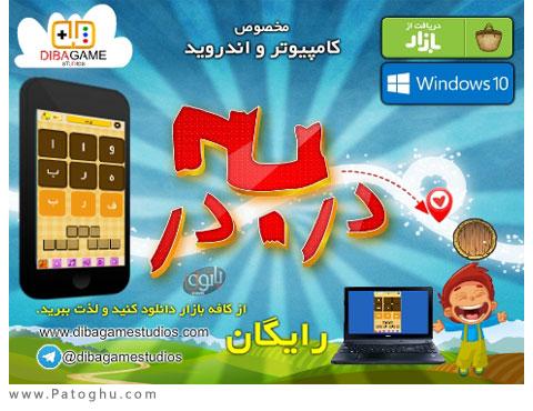 دانلود بازی ایرانی و فکری در به در برای کامپیوتر و اندروید