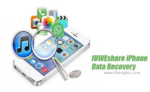 دانلود نرم افزار IUWEshare iPhone Data Recovery برای ویندوز