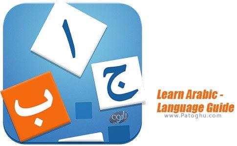دانلود نرم افزار Learn Arabic - Language Guide برای اندروید