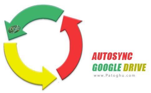 دانلود اپلیکیشن همگام ساز اتوماتیک گوگل درایو Autosync Pro for Google Drive برای اندروید