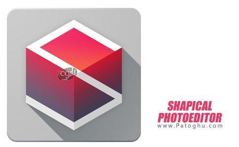 دانلود برنامه ادغام تصاویر با اشکال هندسی Shapical Photoeditor