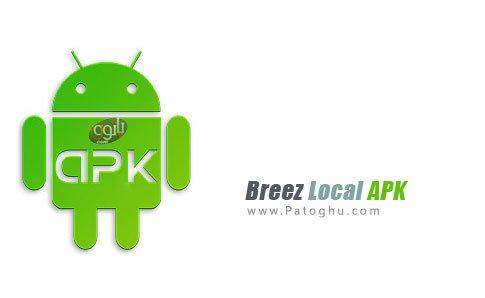 دانلود برنامه مدیریت فایل های apk اندروید Breez LocalAPK