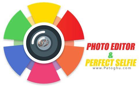 دانلود برنامه Photo Editor & Perfect Selfie ویرایشگر عکس های سلفی برای اندروید