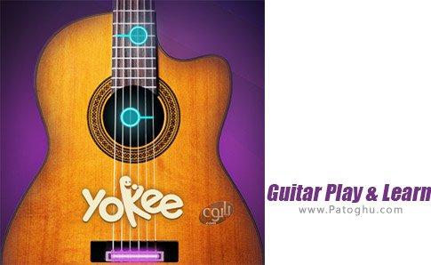 دانلود نرم افزار Guitar Play & Learn برای اندروید