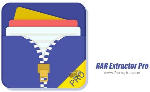 دانلود نرم افزار RAR Extractor Pro برای اندروید