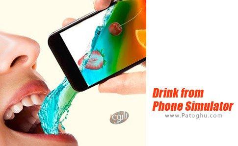 دانلود Drink from Phone Simulator برای اندروید