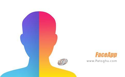 دانلود FaceApp برای اندروید