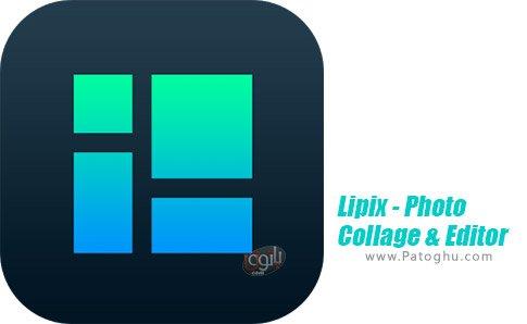 دانلود نرم افزار Lipix - Photo Collage & Editor برای اندروید