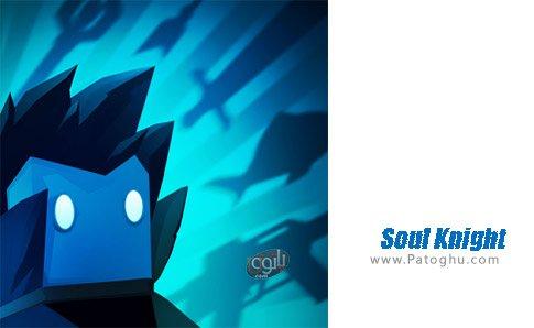 دانلود بازی Soul Knight برای اندروید
