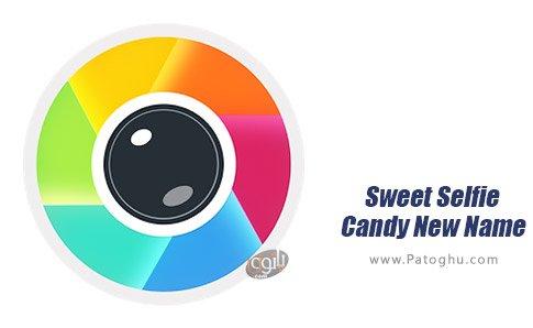 دانلود Sweet Selfie Candy New Name برای اندروید