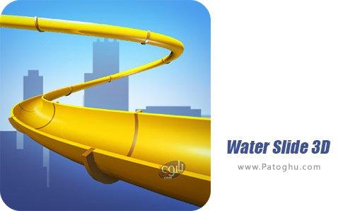 دانلود water slide برای اندروید