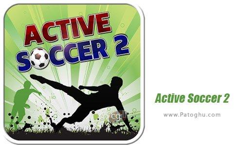 دانلود Active Soccer برای اندروید