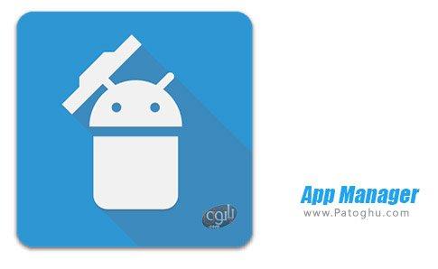 دانلود App Manager برای اندروید