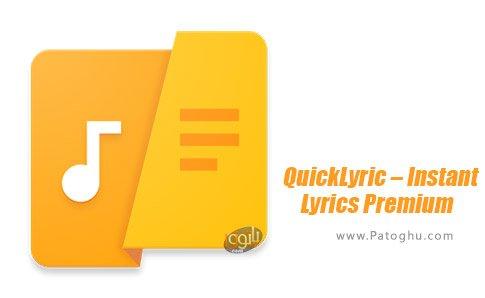 دانلود QuickLyric Instant Lyrics Premium برای اندروید
