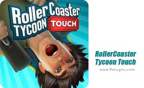 دانلود RollerCoaster Tycoon Touch برای اندروید
