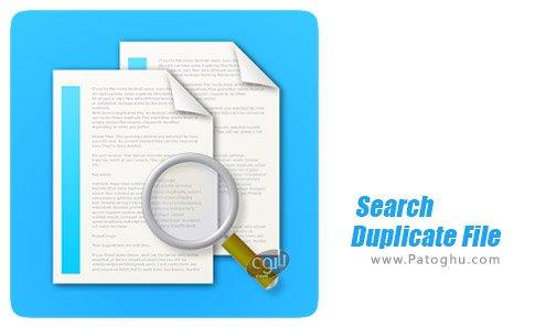 دانلود Search Duplicate File برای اندروید