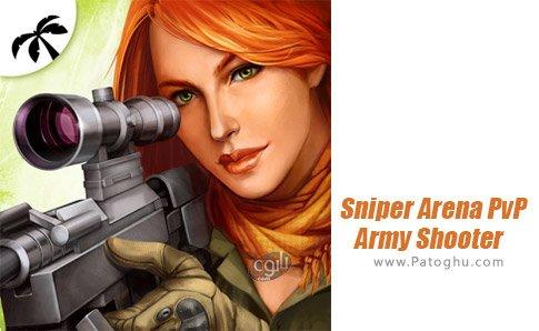 دانلود Sniper Arena: PvP Army Shooter برای اندروید