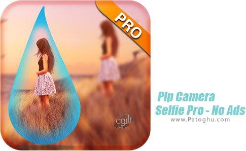 دانلود Pip Camera Selfie Pro - No Ads برای اندروید