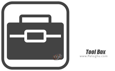 دانلود Tool Box برای اندروید
