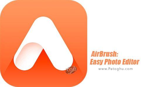 دانلود AirBrush: Easy Photo Editor برای اندروید