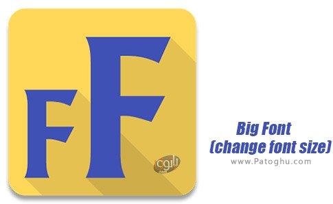 دانلود Big Font (change font size) برای اندروید