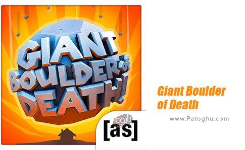 دانلود Giant Boulder of Death برای اندروید