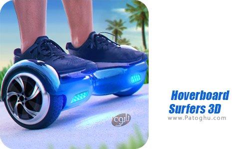 دانلود Hoverboard Surfers 3D برای اندروید