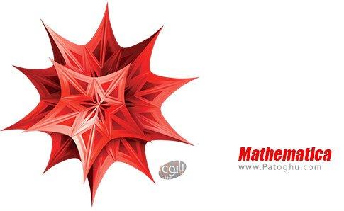دانلود Mathematica برای ویندوز