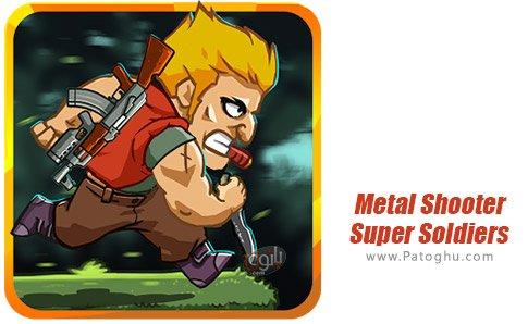 دانلود Metal Shooter Super Soldiers برای اندروید