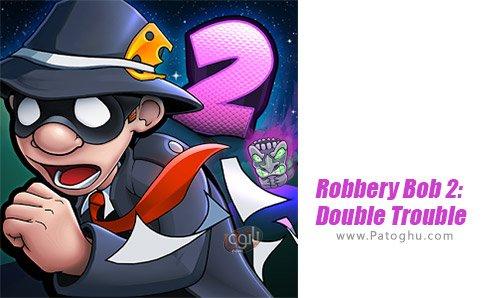 دانلود Robbery Bob 2: Double Trouble برای اندروید