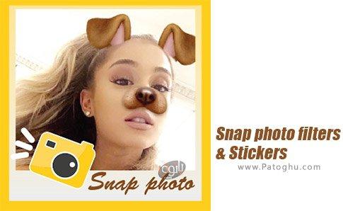 دانلود Snap photo filters & Stickers برای اندروید