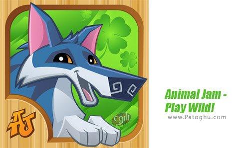 دانلود Animal Jam - Play Wild! برای اندروید