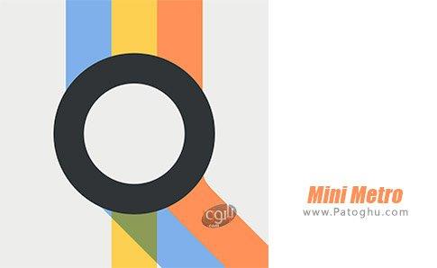 دانلود بازی Mini Metro برای اندروید
