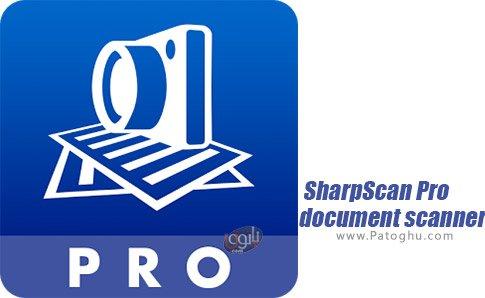 دانلود نرم افزار SharpScan Pro document scanner برای اندروید