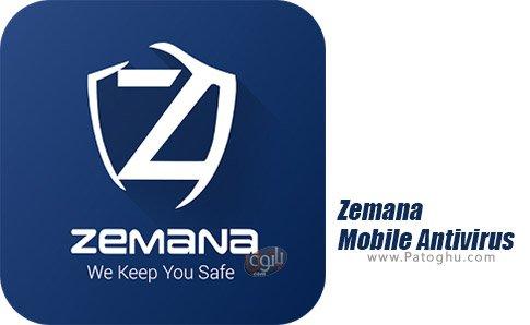 دانلود Zemana Mobile Antivirus برای اندروید