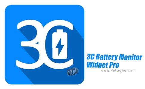 دانلود 3C Battery Monitor Widget Pro برای اندروید