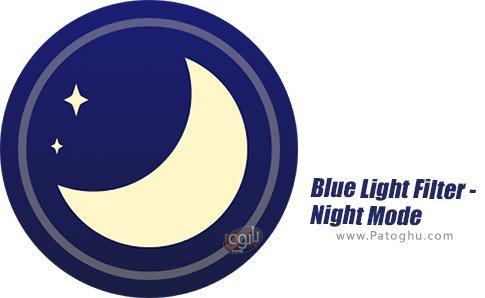 دانلود Blue Light Filter - Night Mode برای اندروید