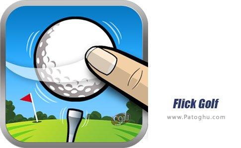 دانلود Flick Golf برای اندروید