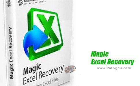 دانلود Magic Excel Recovery برای کامپیوتر