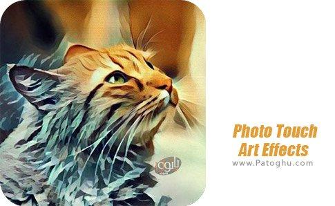 دانلود Photo Touch Art Effects برای اندروید