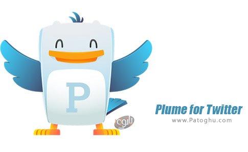دانلود Plume for Twitter برای اندروید