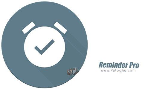 دانلود Reminder Pro برای اندروید